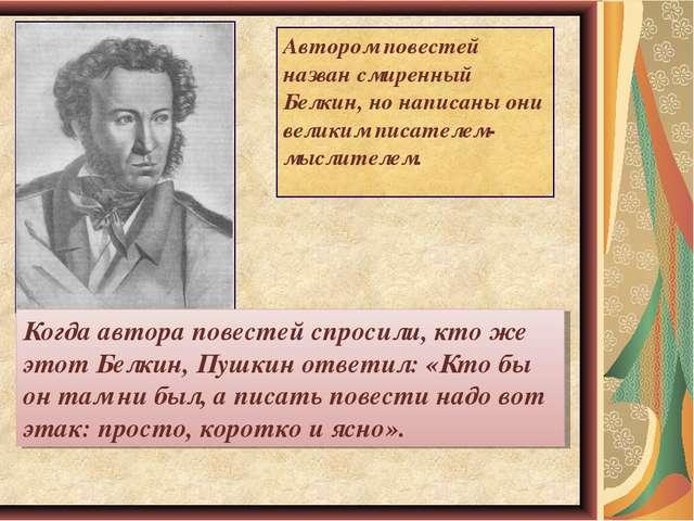 Автором повестей назван смиренный Белкин, но написаны они великим писателем-м...