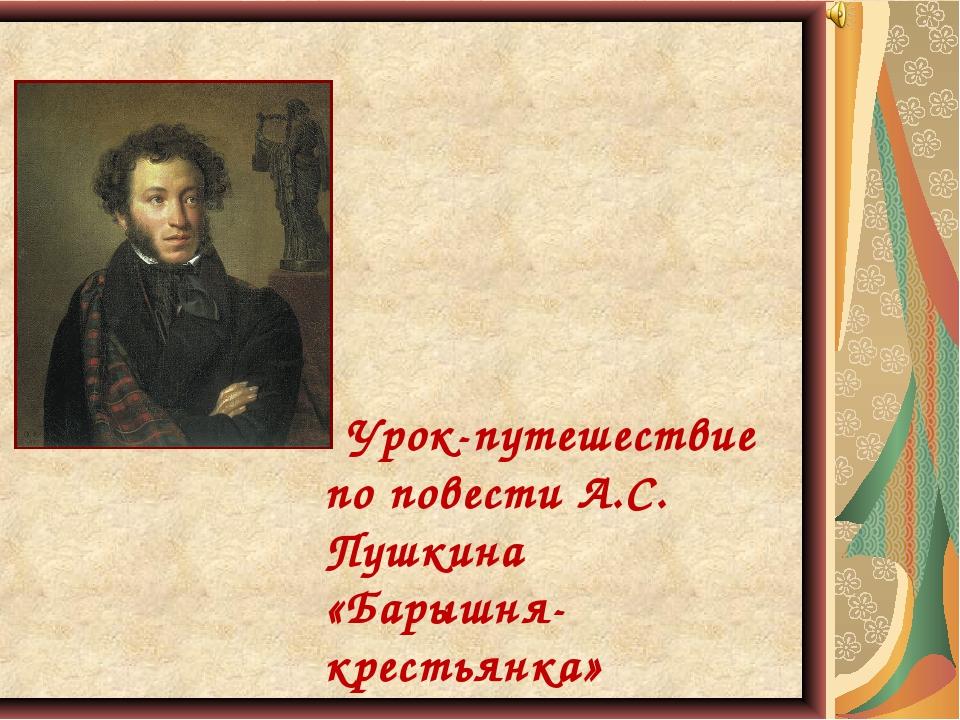 Урок-путешествие по повести А.С. Пушкина «Барышня- крестьянка»