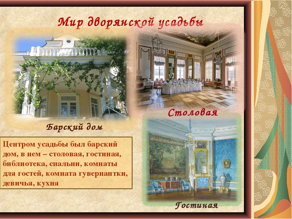 Мир дворянской усадьбы Центром усадьбы был барский дом, в нем – столовая, гос...