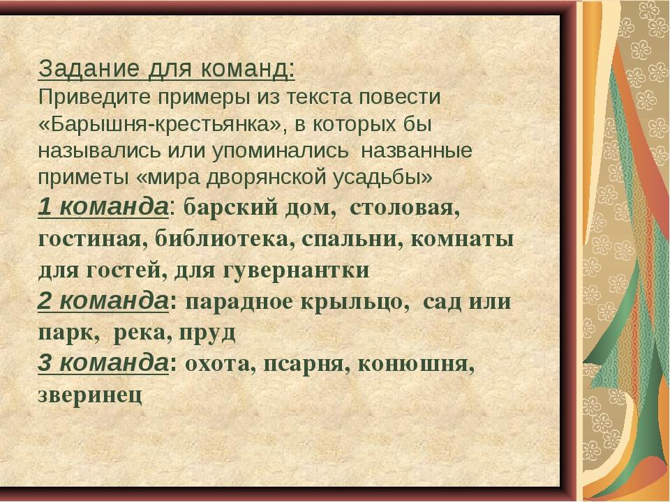 Задание для команд: Приведите примеры из текста повести «Барышня-крестьянка»,...