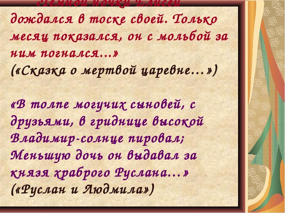 «Темной ночки Елисей дождался в тоске своей. Только месяц показался, он с мо...