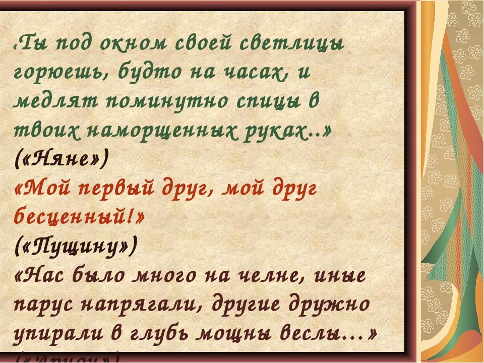 «Ты под окном своей светлицы горюешь, будто на часах, и медлят поминутно спиц...