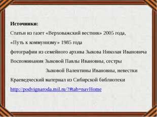 Источники: Статьи из газет «Верховажский вестник» 2005 года, «Путь к коммуниз