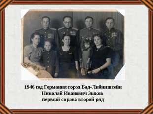 1946 год Германия город Бад-Либинштейн Николай Иванович Зыков первый справа в