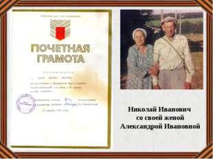 Николай Иванович со своей женой Александрой Ивановной