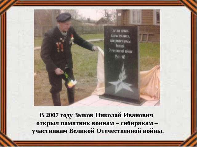 В 2007 году Зыков Николай Иванович открыл памятник воинам – сибирякам – участ...