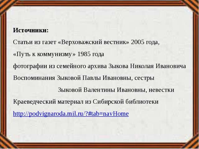 Источники: Статьи из газет «Верховажский вестник» 2005 года, «Путь к коммуниз...