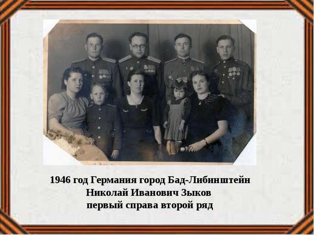 1946 год Германия город Бад-Либинштейн Николай Иванович Зыков первый справа в...