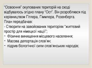 """""""Освоєння"""" окупованих територій на сході відбувалось згідно плану """"Ост"""". Він"""