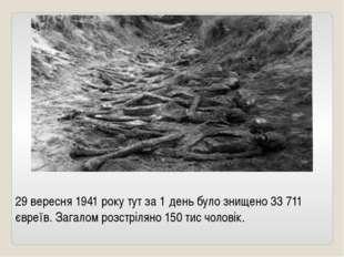 29 вересня 1941 року тут за 1 день було знищено 33 711 євреїв. Загалом розстр