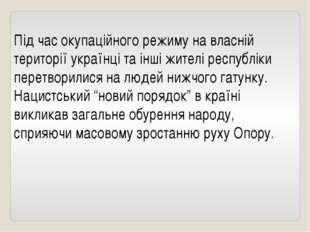 Під час окупаційного режиму на власній території українці та інші жителі респ