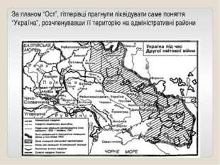 """За планом """"Ост"""", гітлерівці прагнули ліквідувати саме поняття """"Україна"""", розч"""