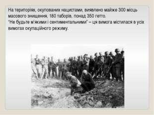 На територіях, окупованих нацистами, виявлено майже 300 місць масового знищен