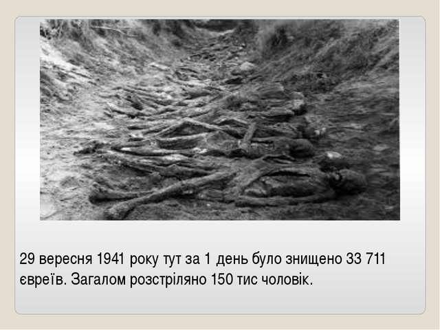 29 вересня 1941 року тут за 1 день було знищено 33 711 євреїв. Загалом розстр...