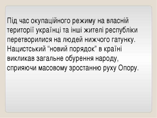 Під час окупаційного режиму на власній території українці та інші жителі респ...