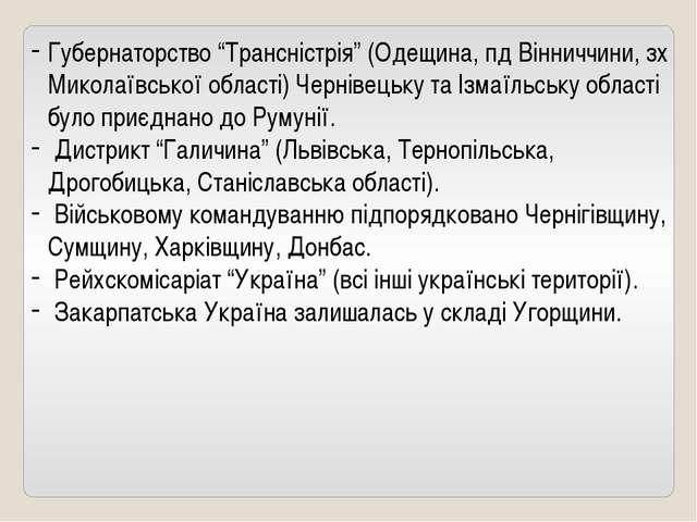 """Губернаторство """"Трансністрія"""" (Одещина, пд Вінниччини, зх Миколаївської облас..."""