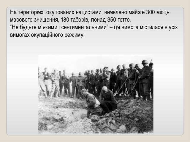 На територіях, окупованих нацистами, виявлено майже 300 місць масового знищен...
