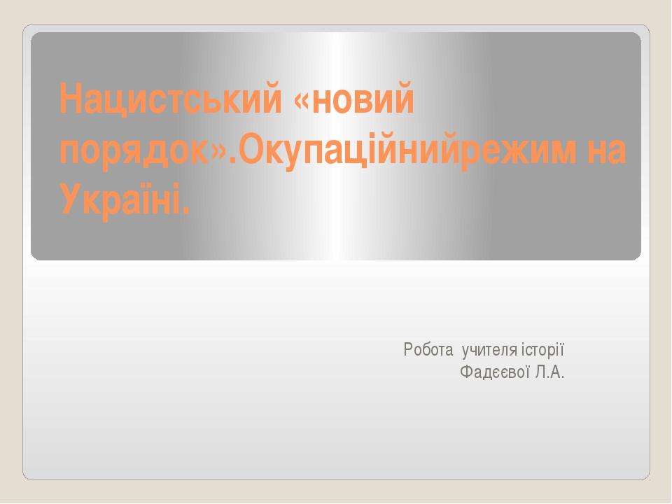 Нацистський «новий порядок».Окупаційнийрежим на Україні. Робота учителя істор...