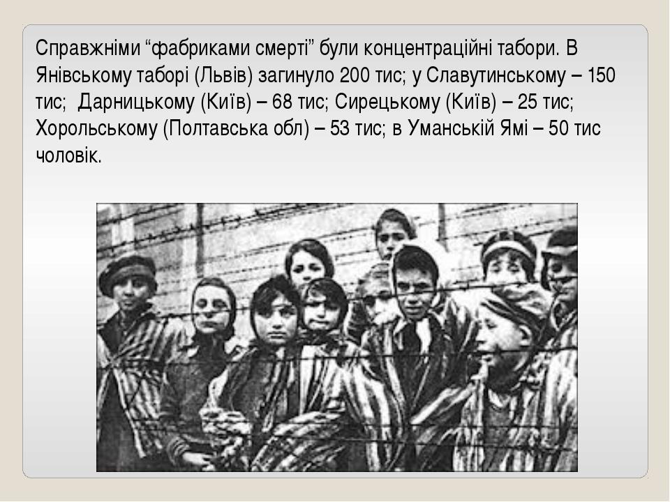 """Справжніми """"фабриками смерті"""" були концентраційні табори. В Янівському таборі..."""