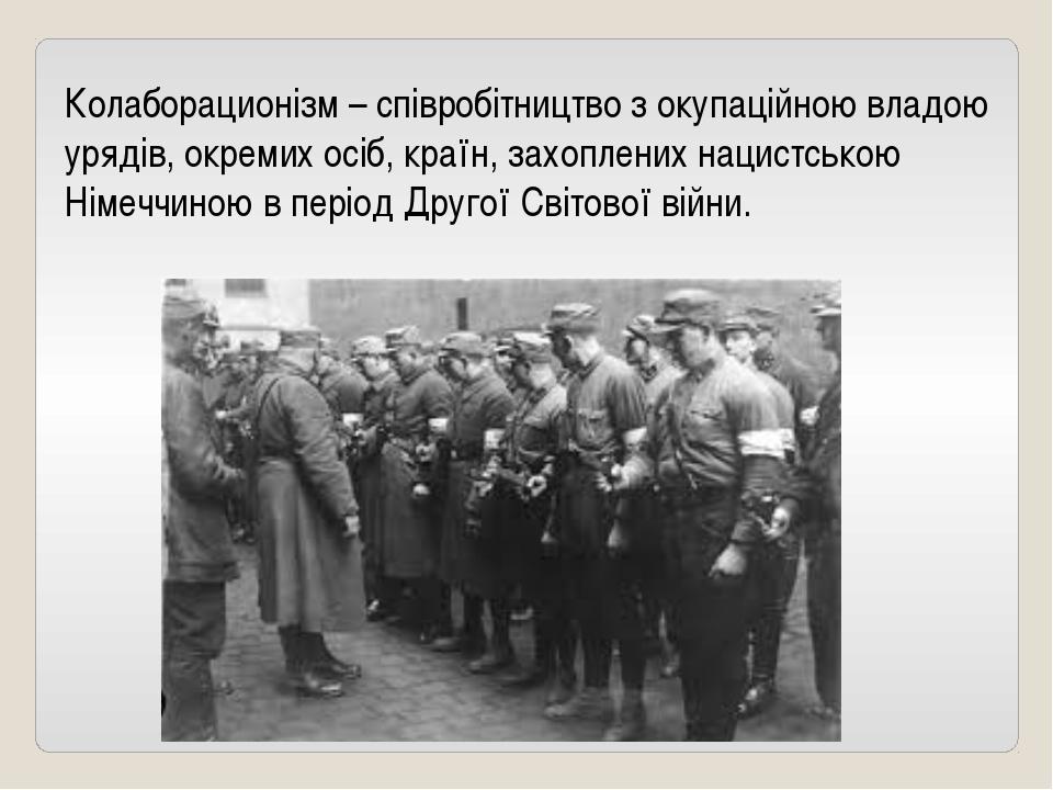 Колаборационізм – співробітництво з окупаційною владою урядів, окремих осіб,...