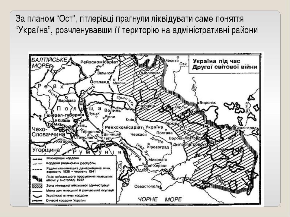 """За планом """"Ост"""", гітлерівці прагнули ліквідувати саме поняття """"Україна"""", розч..."""