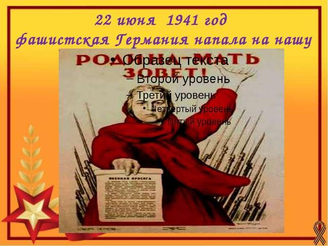 Юрия Борисовича Левитана Объявление о начале войны