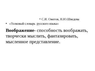 С.И. Ожегов, Н.Ю.Шведова «Толковый словарь русского языка» Воображение- спосо