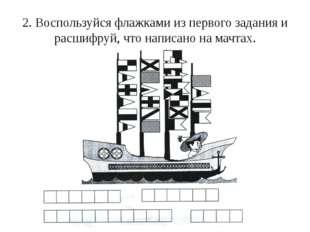 2. Воспользуйся флажками из первого задания и расшифруй, что написано на мачт