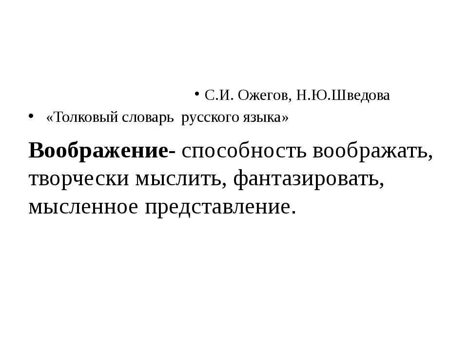 С.И. Ожегов, Н.Ю.Шведова «Толковый словарь русского языка» Воображение- спосо...