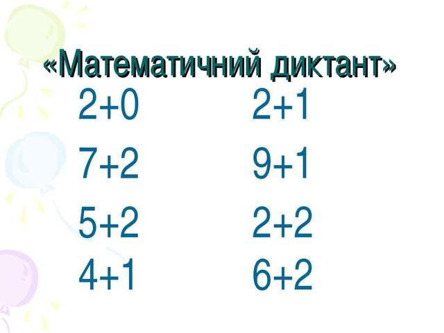 «Математичний диктант» 2+0 7+2 5+2 4+1 2+1 9+1 2+2 6+2