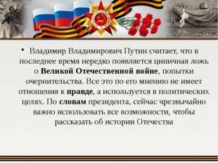 Владимир Владимирович Путин считает, что в последнее время нередко появляетс