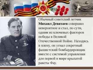 Обычный советский летчик Михаил Девятаев совершил невероятное и стал, по сути