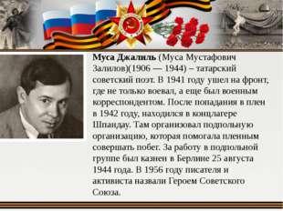 Муса Джалиль (Муса Мустафович Залилов)(1906 — 1944) – татарский советский поэ