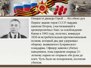 Генерал и дважды Герой … без обеих рук Первое звание героя СССР гвардии капит