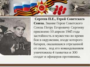 Сергеев П.Е., Герой Советского Союза. Звание Героя Советского Союза Петру Ег