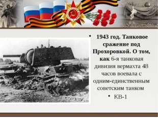 1943 год. Танковое сражение под Прохоровкой. О том, как 6-я танковая дивизия