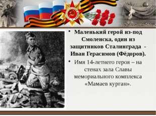 Маленький герой из-под Смоленска, один из защитников Сталинграда - Иван Герас