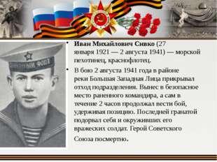Иван Михайлович Сивко(27 января1921—2 августа1941)— морской пехотинец,