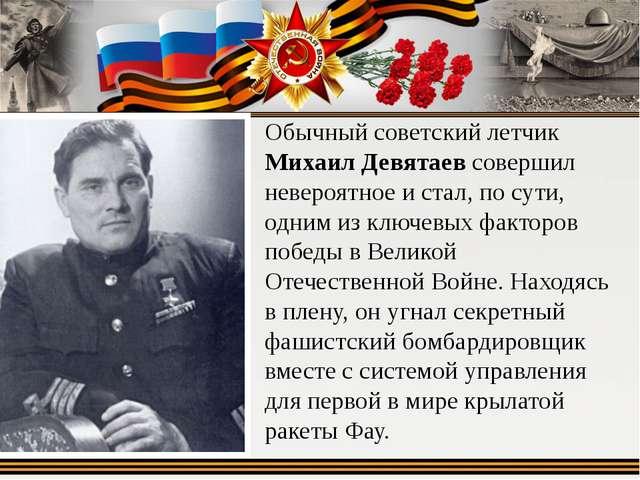 Обычный советский летчик Михаил Девятаев совершил невероятное и стал, по сути...