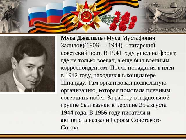 Муса Джалиль (Муса Мустафович Залилов)(1906 — 1944) – татарский советский поэ...