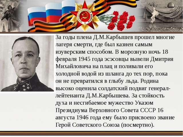 За годы плена Д.М.Карбышев прошел многие лагеря смерти, где был казнен самым...