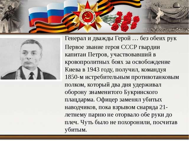 Генерал и дважды Герой … без обеих рук Первое звание героя СССР гвардии капит...
