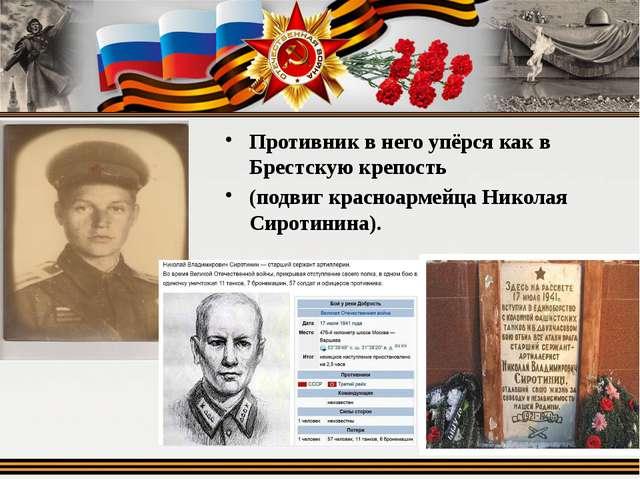 Противник в него упёрся как в Брестскую крепость (подвиг красноармейца Никола...
