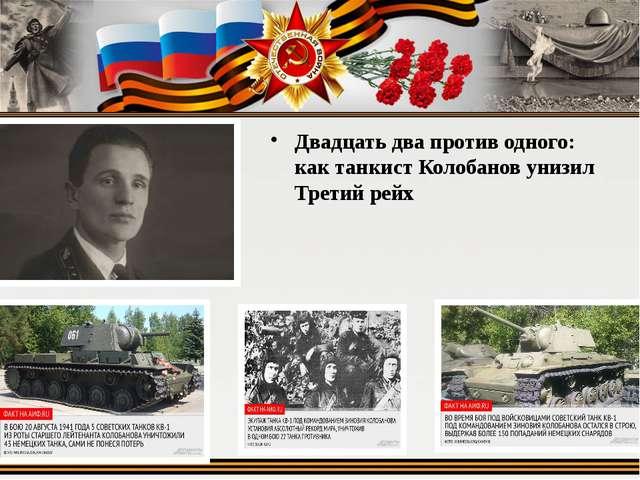 Двадцать два против одного: как танкист Колобанов унизил Третий рейх