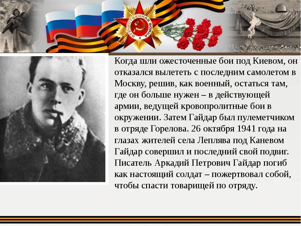 Когда шли ожесточенные бои под Киевом, он отказался вылететь с последним само...