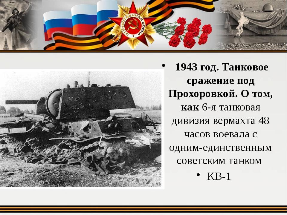 1943 год. Танковое сражение под Прохоровкой. О том, как 6-я танковая дивизия...