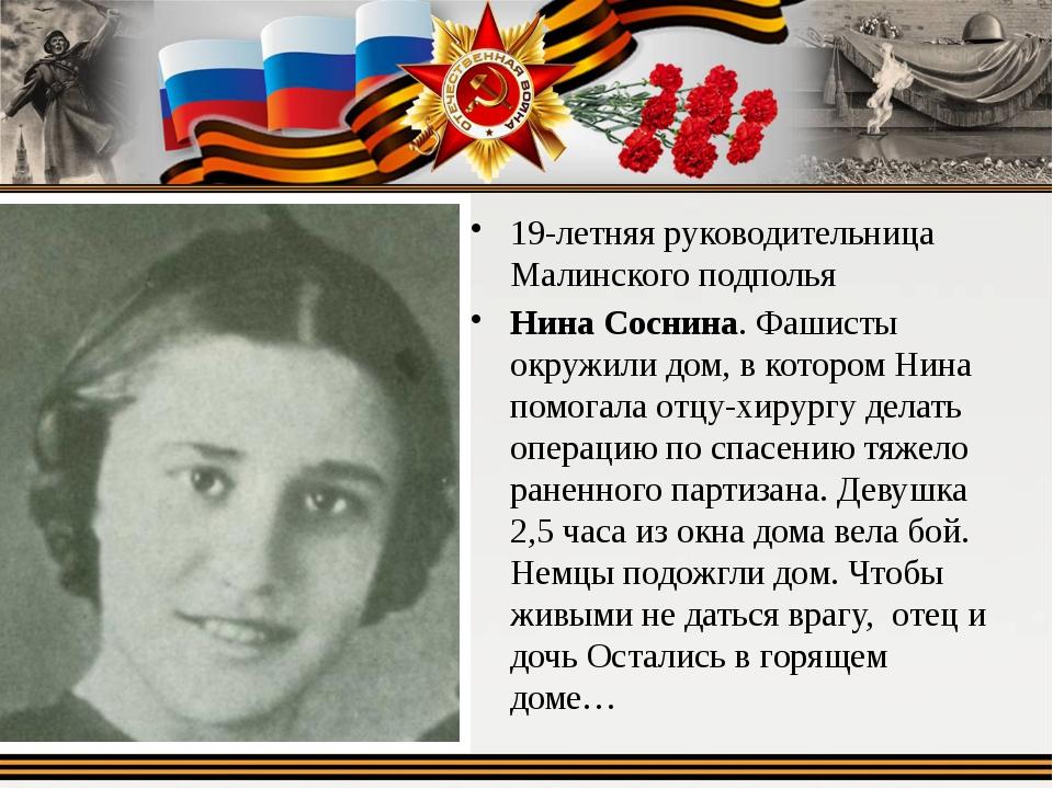 19-летняя руководительница Малинского подполья Нина Соснина. Фашисты окружили...
