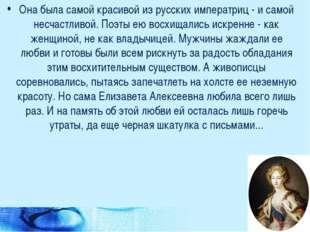 Она была самой красивой из русских императриц - и самой несчастливой. Поэты е
