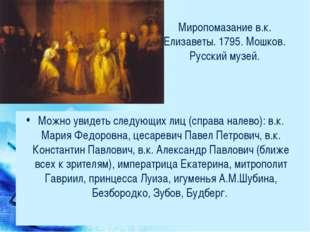 Миропомазание в.к. Елизаветы. 1795. Мошков. Русский музей. Можно увидеть след