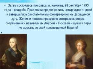 Затем состоялась помолвка, и, наконец, 28 сентября 1793 года – свадьба. Празд